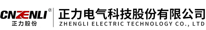 SHANGHAI ZHENGLI ELECTRIC TECHNOLOGY CO.,LTD.